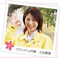 リフレッシュ代表 三谷香澄